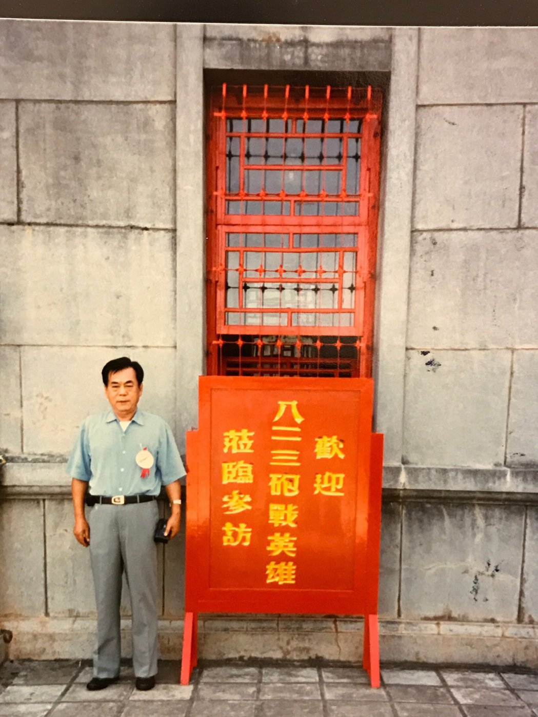 時任八二三砲戰的砲兵營長魯鳳三當年獨斷下令「儘速猛烈反擊!」。如果當時的他沒有這...