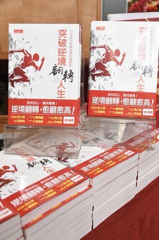 《突破逆境,翻轉人生》一書大獲好評,目前預購量已衝進下週金石堂暢銷書排行榜:商業...