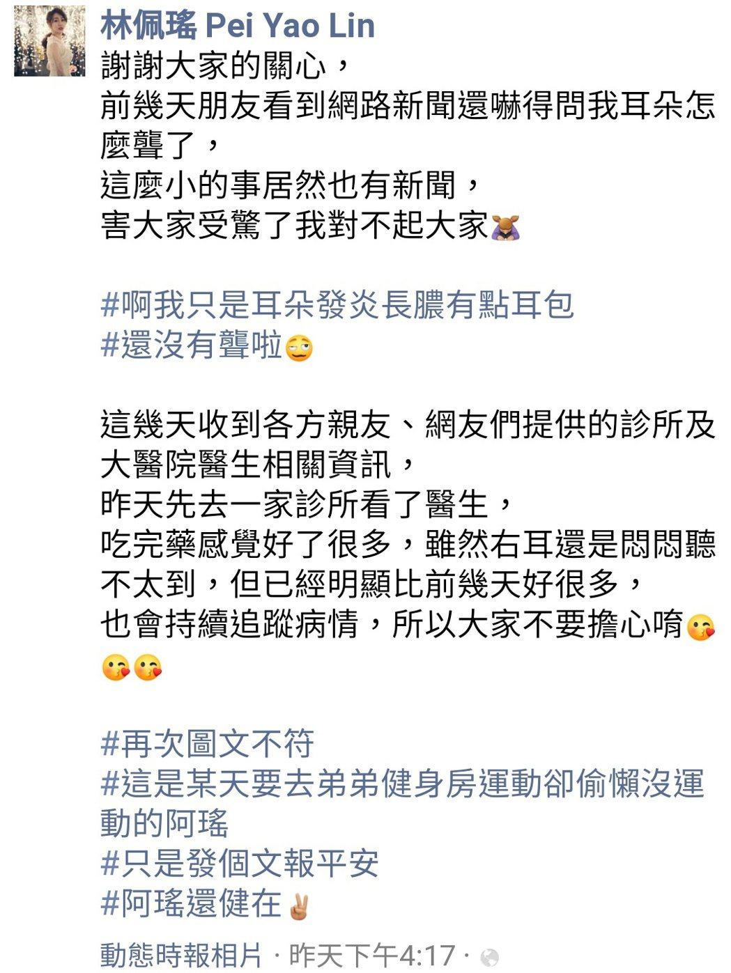 林佩瑤近來耳朵發炎長膿。 圖/擷自林佩瑤臉書