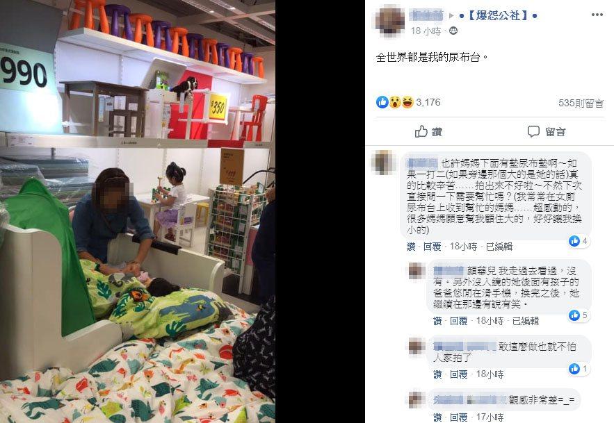 有網友在IKEA看到一個媽媽在展示床棉被上幫自己小孩換尿布。圖擷自爆怨公社