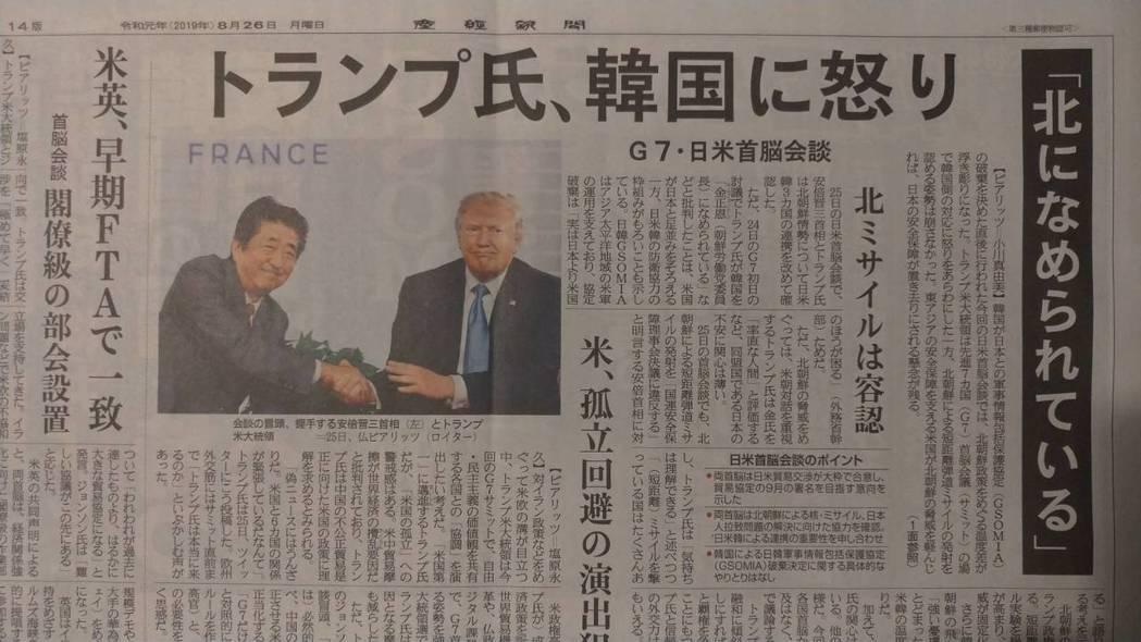 日媒產經新聞報導,川普在G7會中批評南韓近日的決策不明智。東京記者蔡佩芳/翻攝