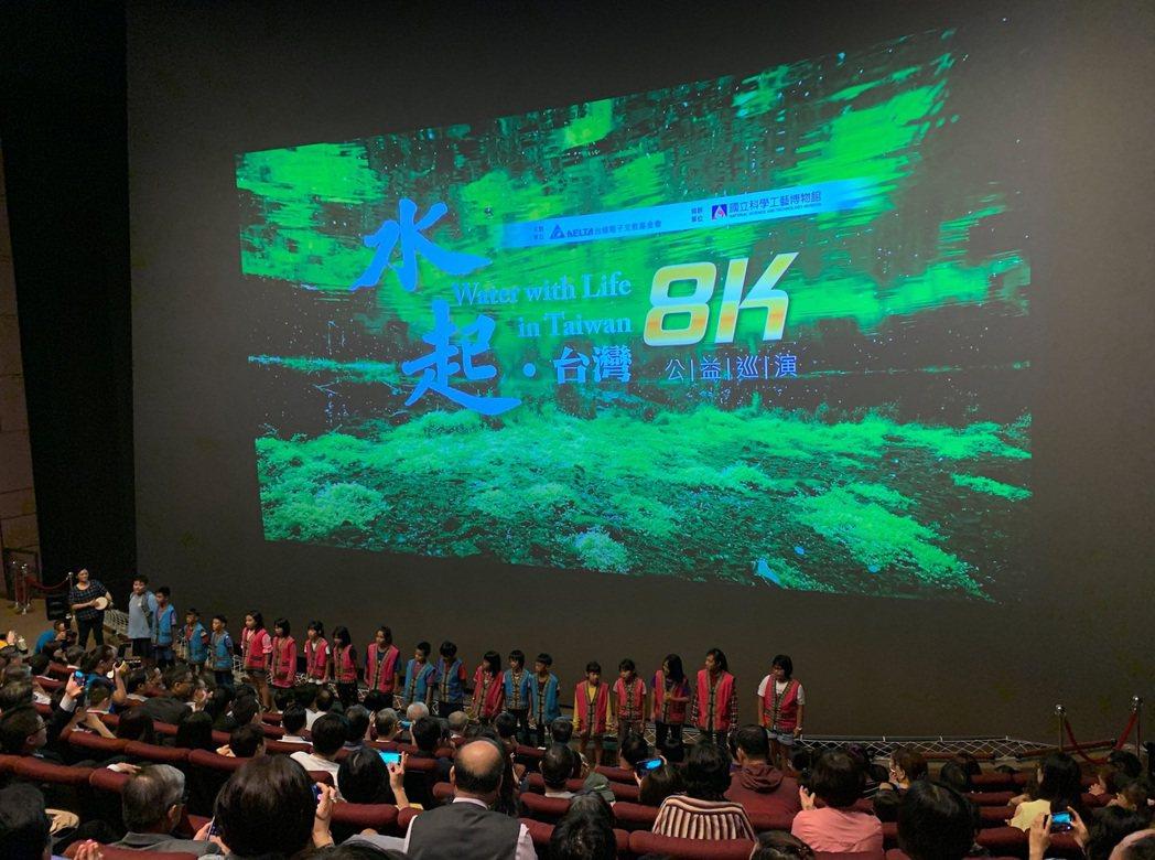 那瑪夏民權國小師生8月6日在台達電子文教基金會舉辦的環境紀錄片《水起・台灣》公益...