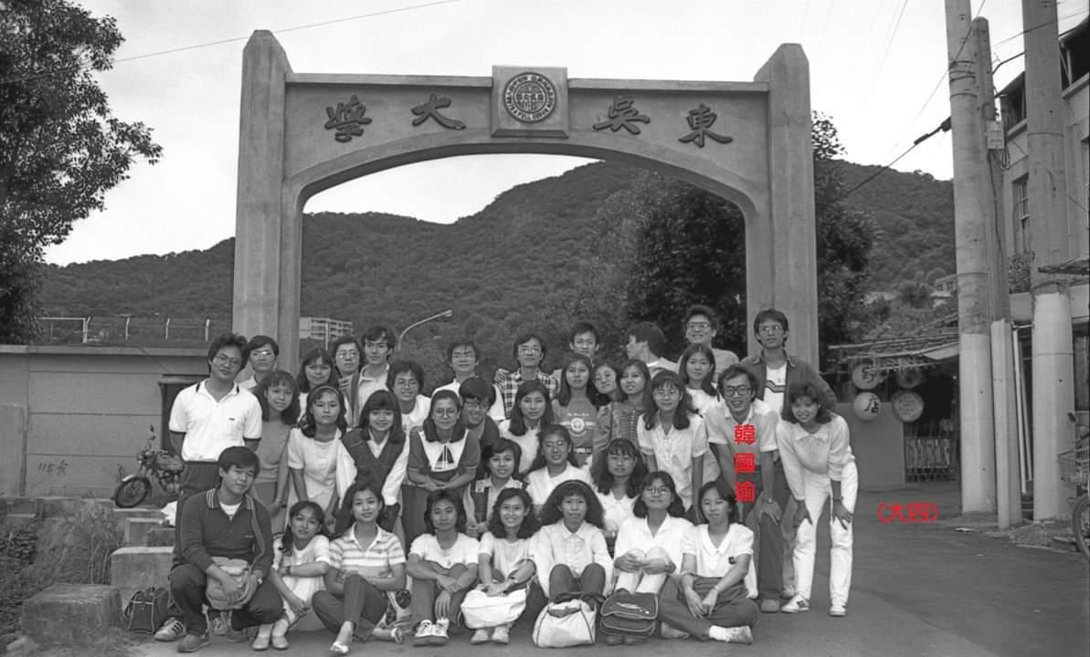 韓國瑜的大學同班同學貼出多張與韓國瑜的合照及畢業紀念冊照。圖/取自黃國雄臉書