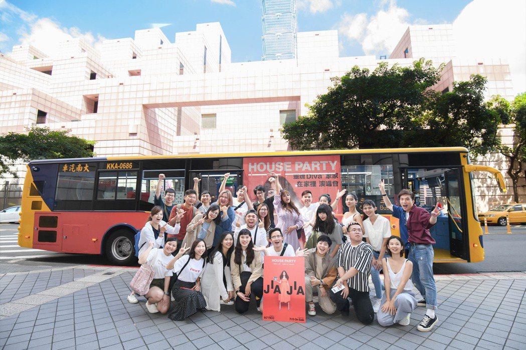家家(中)與歌迷開心一同搭公車遊街。圖/相信提供