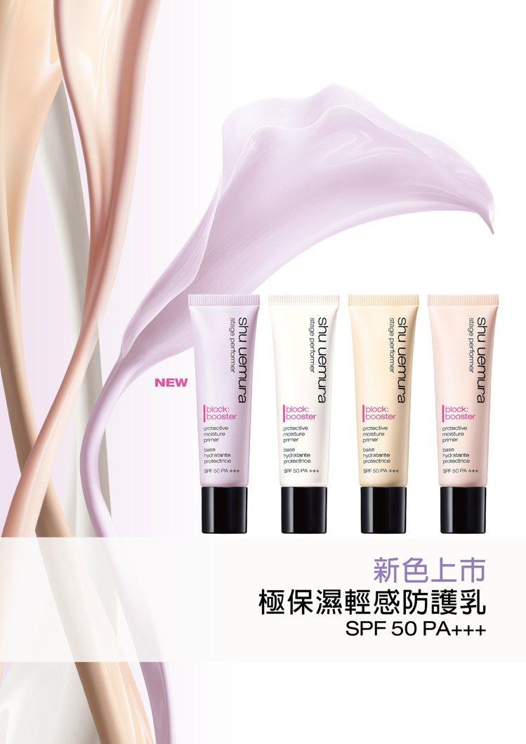 植村秀極保濕輕感防護乳SPF50、PA+++,全4色30ml/1,550元。圖/...