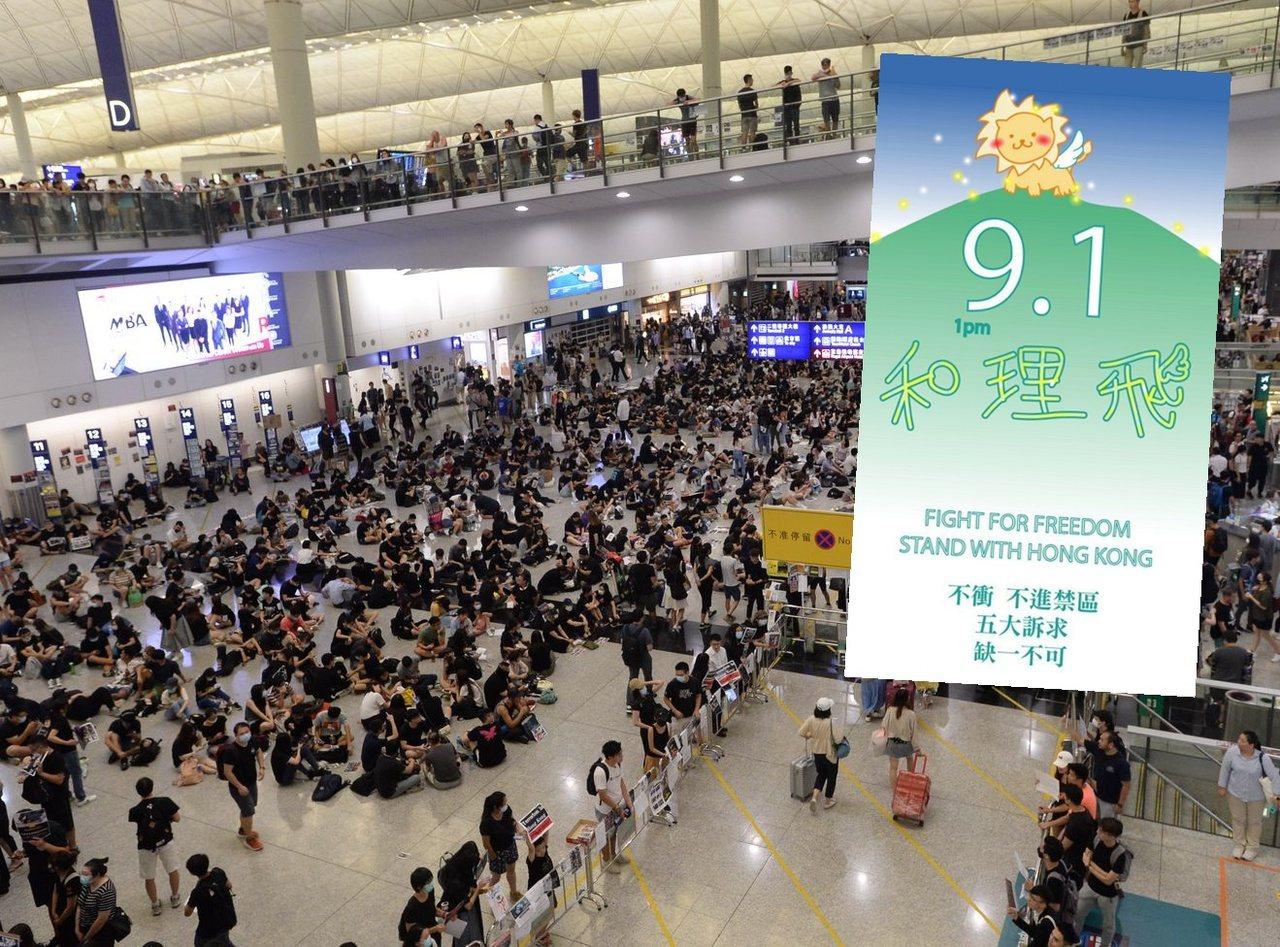 港民發起9月1日「和你飛2.0」機場集會,行動「無限期」。取自星島網