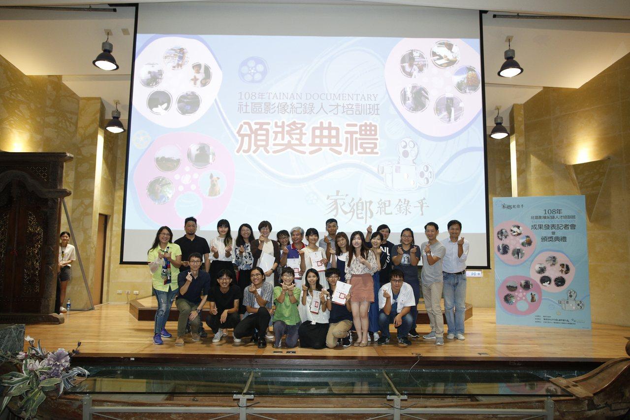台南市政府舉辦的影像班晚間舉辦結業典禮。圖/新聞處提供