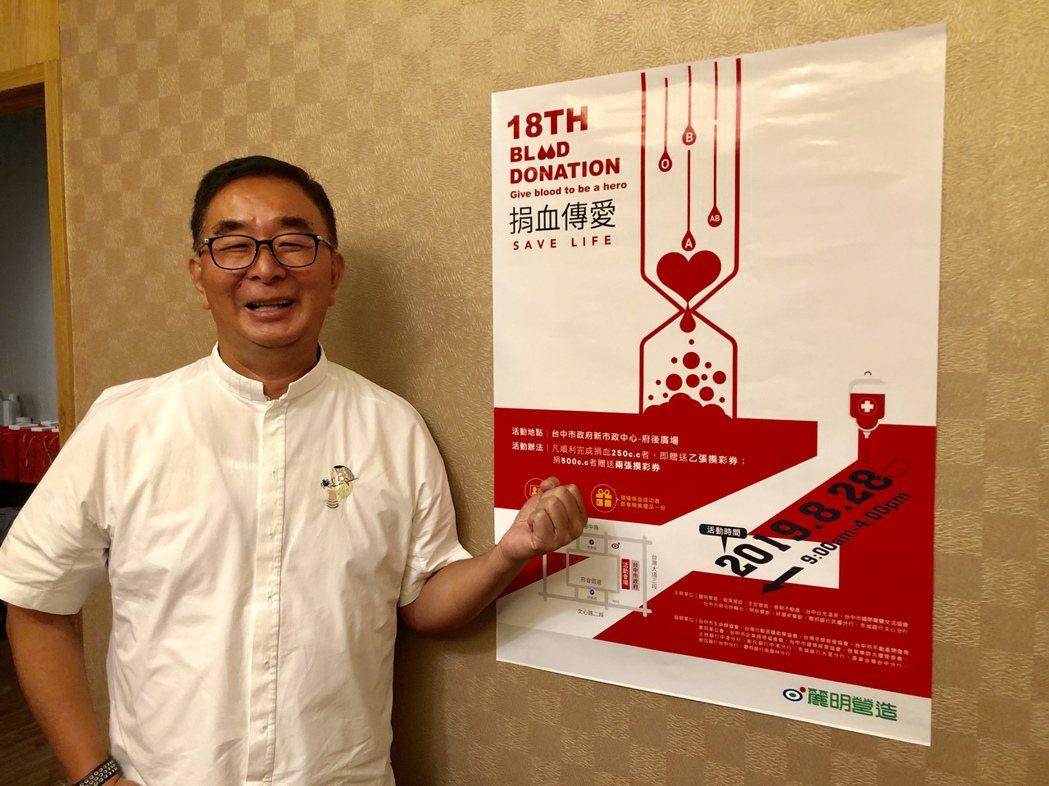 由麗明營造董事長吳春山號召發起的「捐血傳愛」活動,將於28日在台中市政府新市政中...