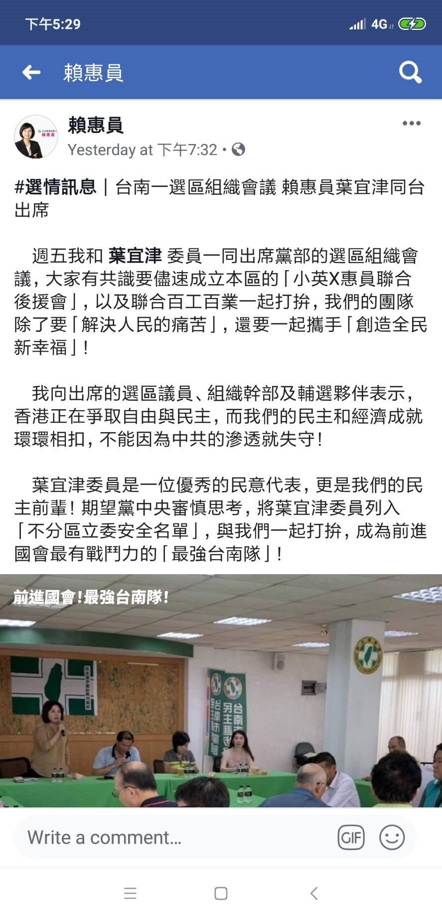 化解初選裂痕,民進黨台南市第一選區立委提名人賴惠員透過臉書,建議將葉宜津列為不分...