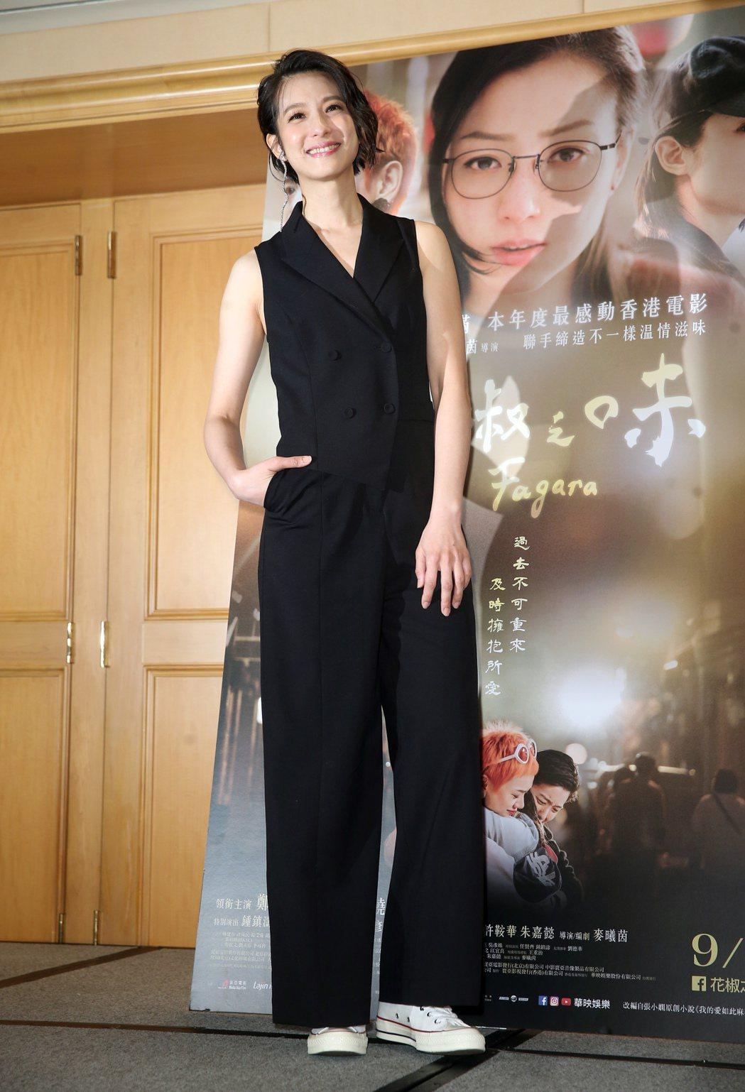 電影《花椒之味》演員賴雅妍出席媒體茶敘。記者徐兆玄/攝影