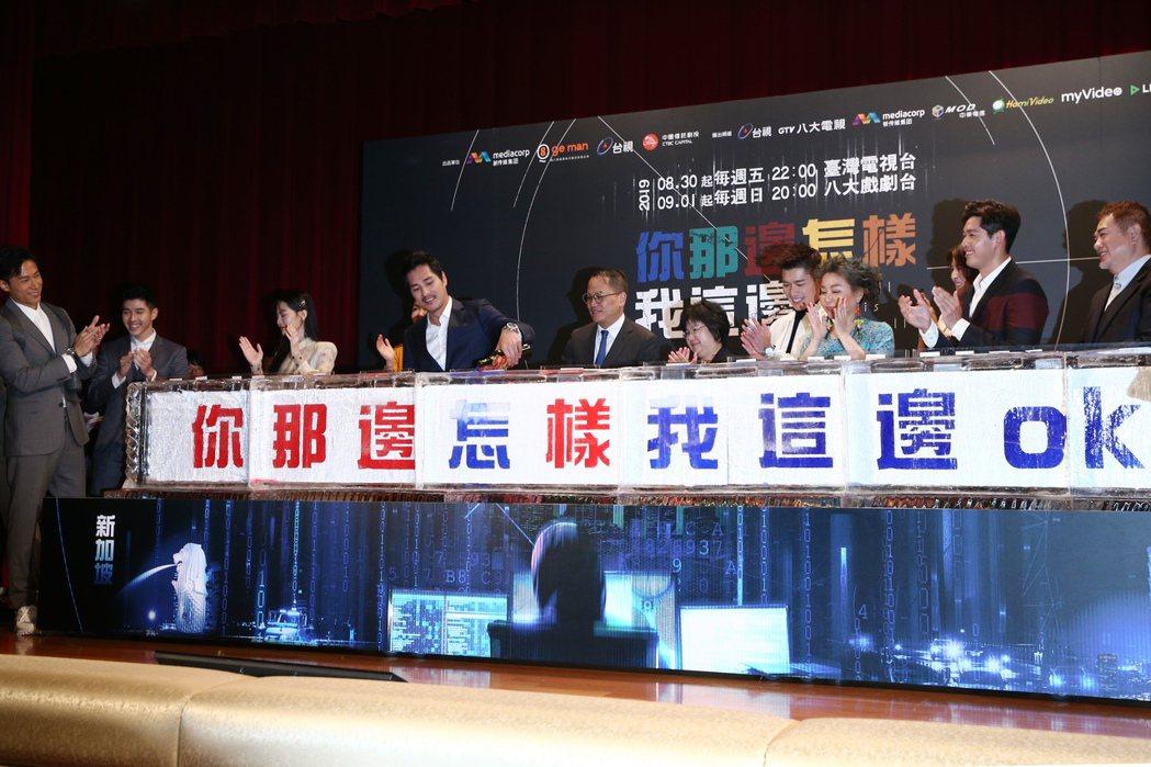 藍正龍(左四)出席台視、八大新戲《你那邊怎樣‧我這邊ok》首映記者會,開播儀式的...