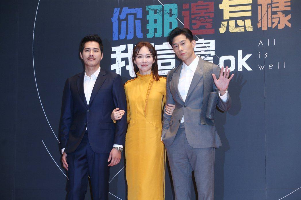 藍正龍(左起)、范文芳與陳泂江出席台視、八大新戲《你那邊怎樣‧我這邊ok》首映記...