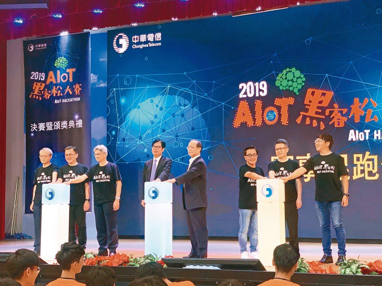 中華電信「2019數位創新應用系列賽-AIOT黑客松大賽」今天啟動,今年主題是「...