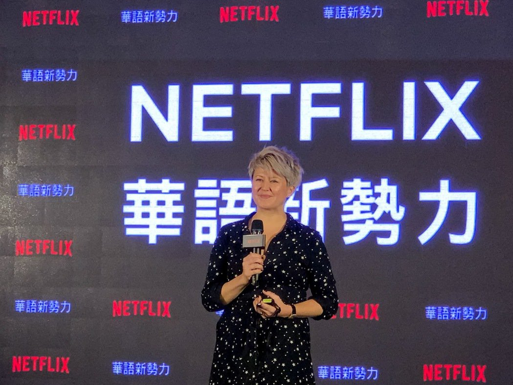 Netflix國際原創總監Erika North表示,這是Netflix首度投資...