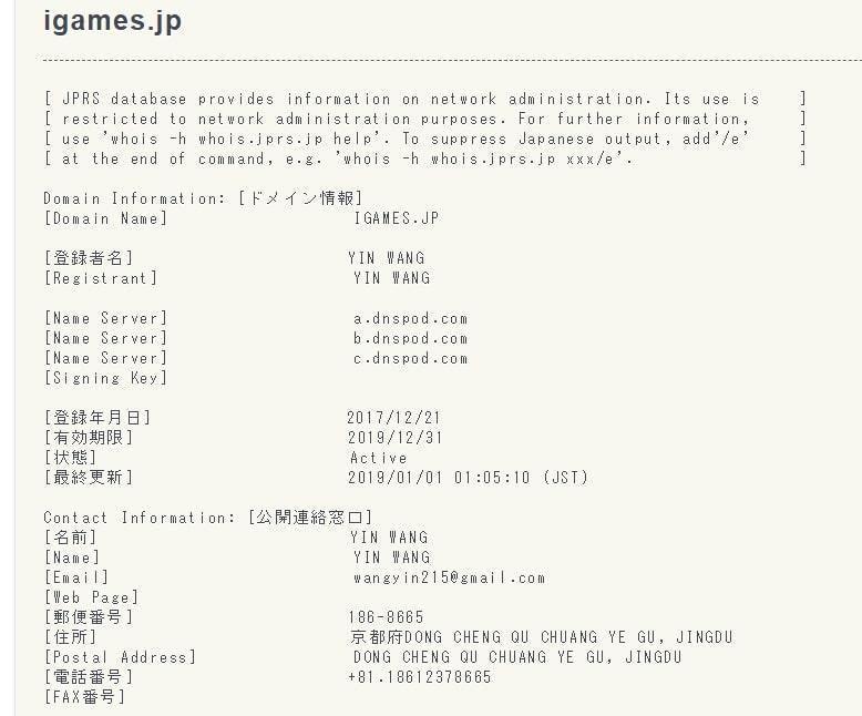 一班玩家開始追查 iGames 下落,按遊戲公司網頁domain追查其背景