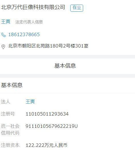 iGames登記人王寅(Yin Wong)及其他資料,跟一家「北京萬像科技有限公...