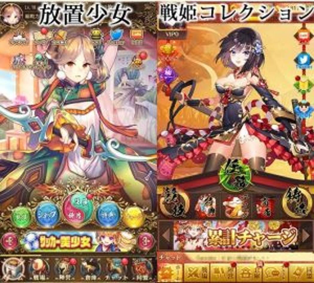 《戰姬收藏》被圖左的《放置少女》生產商FightSong狀告抄襲侵權。
