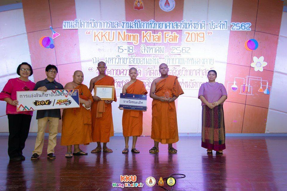泰國2019 KKU Nong Khai Fair電競比賽上,來自府內宗教學校B...