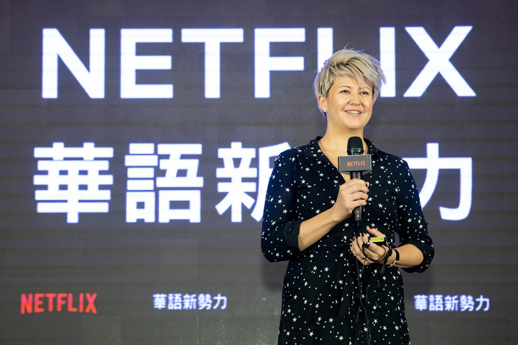 Netflix國際原創總監Erika North正式宣布Netflix首次投資的...