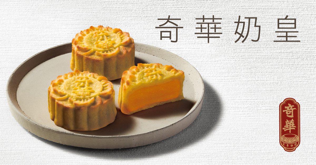 來自香港的奇華月餅堅持台灣製造,台灣是除了香港之外海外唯一有設廠的市場。圖/奇華...