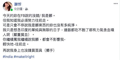 謝忻近來承受外界太多壓力了。圖/摘自臉書
