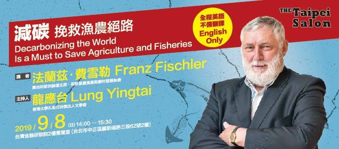 前歐盟農漁業與鄉村發展執行委員法蘭茲•費雪勒將來台剖析氣候變遷如何衝擊全球農漁業...