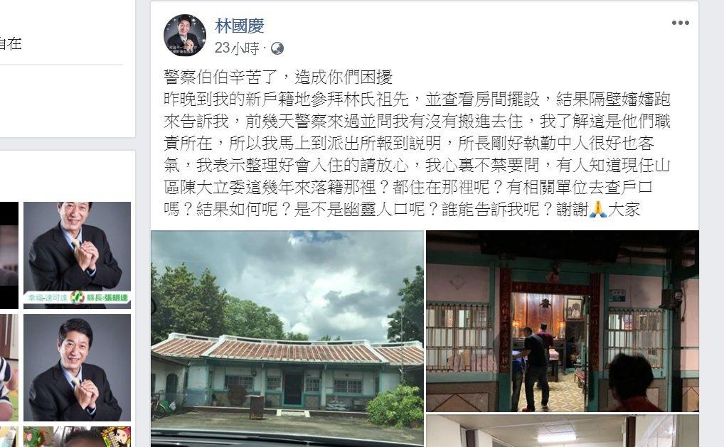 林國慶昨日在臉書發文,對於警方到他戶籍地查訪,他了解這是職責所在,所以馬上到派出...