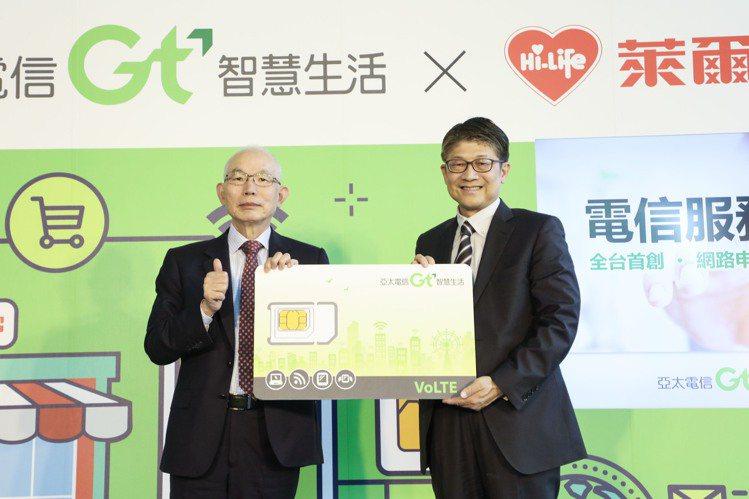 (左起)亞太電信總經理黃南仁與萊爾富總經理汪裕豐,攜手宣布結盟。圖/亞太電信提供