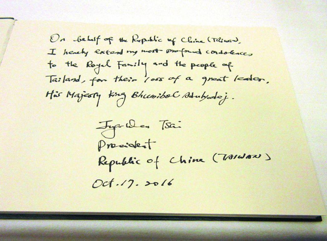 2016年10月泰王蒲美蓬辭世,蔡總統前往泰國經貿辦事處致哀,簽名簿上留言Tha...