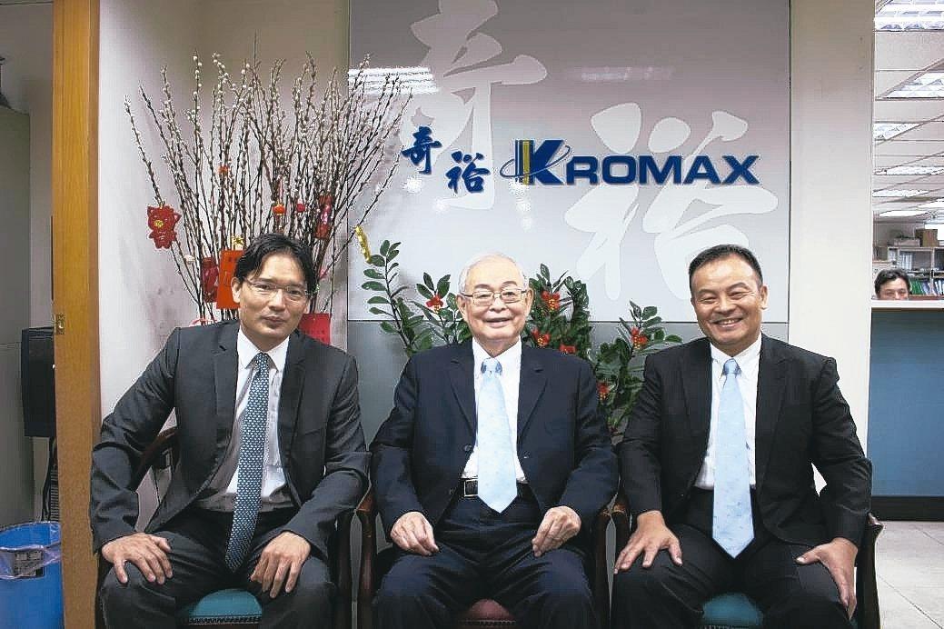 奇裕副董事長黃士銘(左起)、董事長黃愷胥、總經理簡聰明。 吳佳汾/攝影