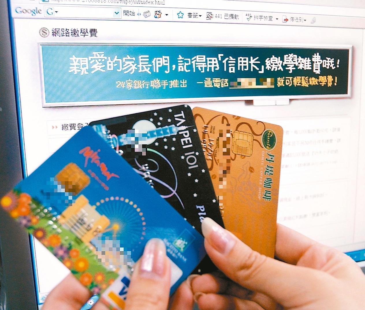 信用卡繳學費除能延後繳款,銀行提供分期0利率方案,減輕家長負擔。 圖/聯合報系資...