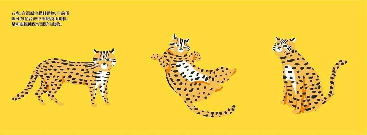 江孟芝團隊新設計的三款石虎圖案。 圖/觀光局提供