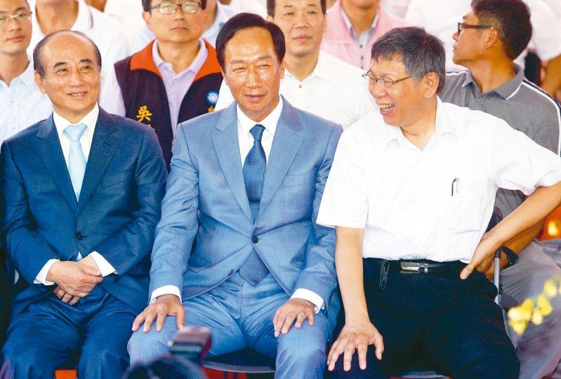 柯幕僚表示,郭柯王能否結盟,就看郭台銘(中)的決心及勇氣。他認為,目前郭獨立參選其實已經有七成勝算。 圖/聯合報系資料照片