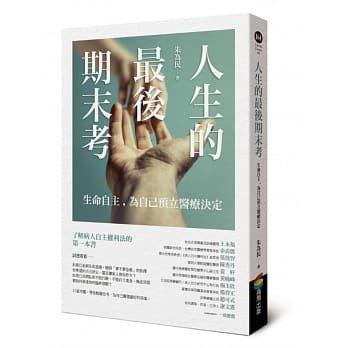 《人生的最後期末考》朱為民/商周出版