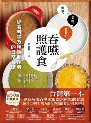 《吞嚥照護食》張海靜/如果出版社