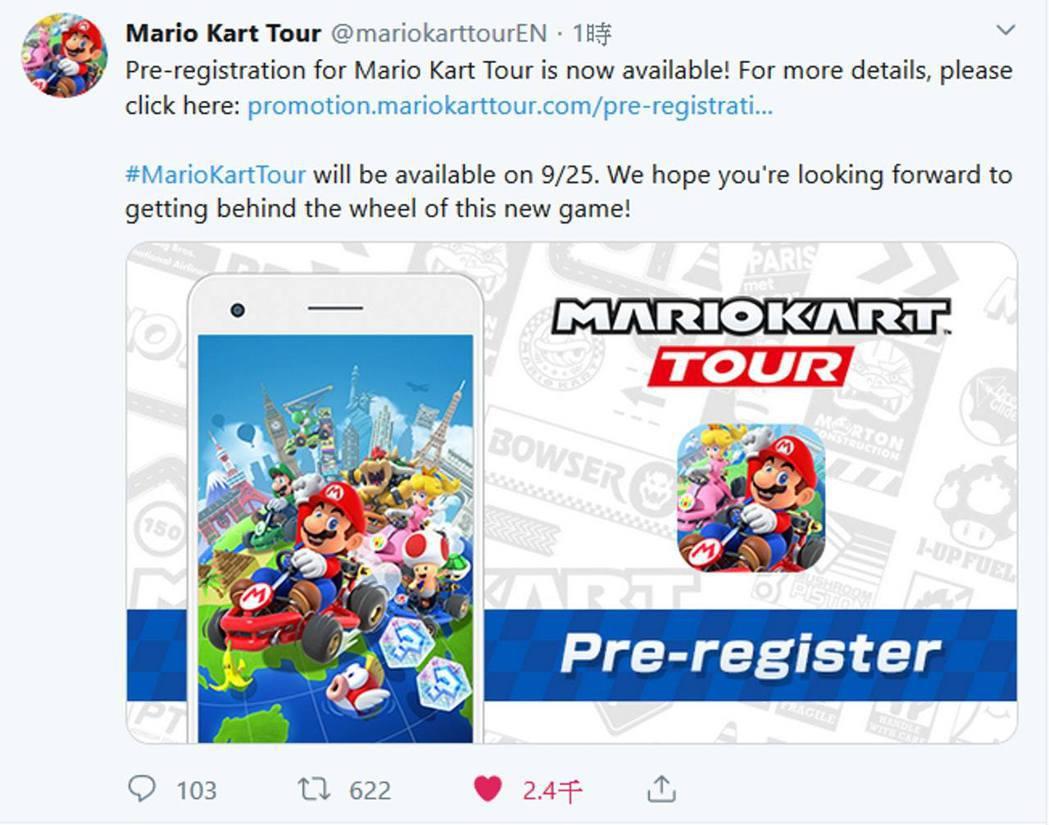 Mario Kart Tour 9月25日登陸手機了。(Twitter截圖)