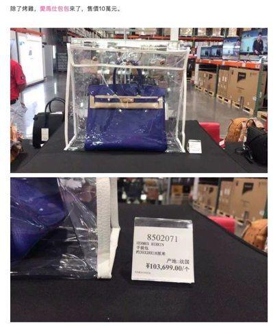 被秒殺搶光,包括Costco全店僅擺出3款的愛馬仕包。擷自微博