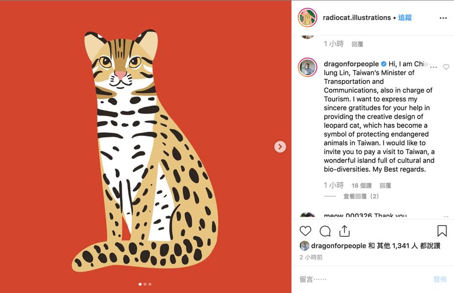 交通部長林佳龍今天親自到俄羅斯插畫家katya Molodtsova的instagram留言,邀請她到台灣。圖/取自katya Molodtsova的instagram頁面