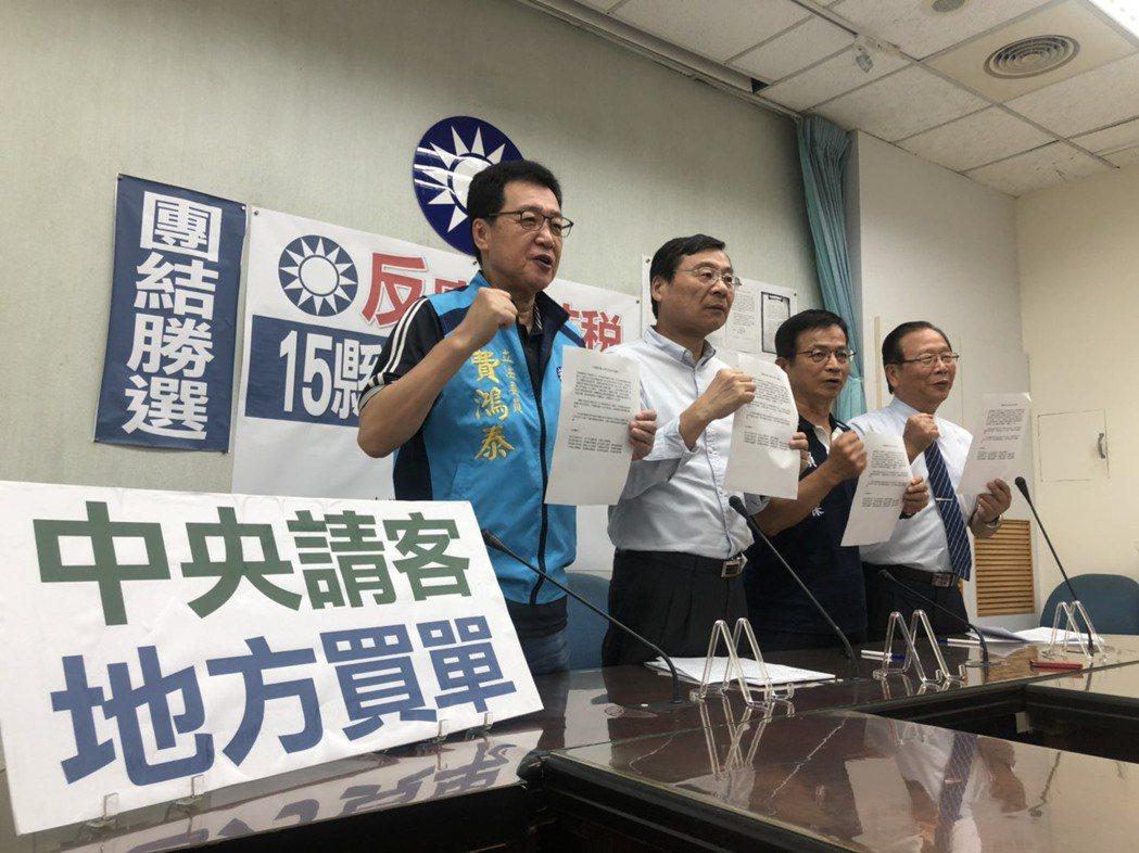 國民黨立委共同舉行記者會,反對廢除印花稅。記者張文馨/攝影