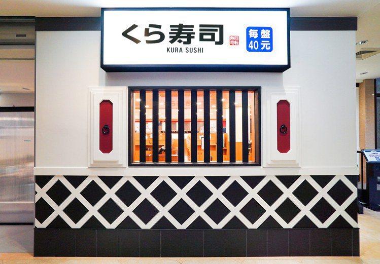 藏壽司三峽學成店將於9月3日起試營運。圖/藏壽司提供
