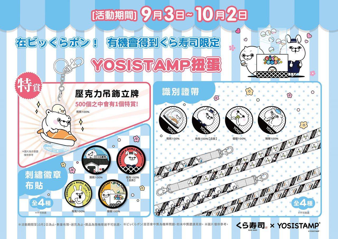 藏壽司特別與日本人氣貼圖YOSISTAMP聯手推出限定系列扭蛋。圖/藏壽司提供