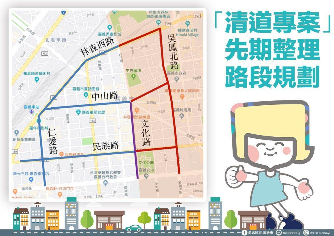 嘉義市清道專案啟動 黃敏惠:商家還路於民