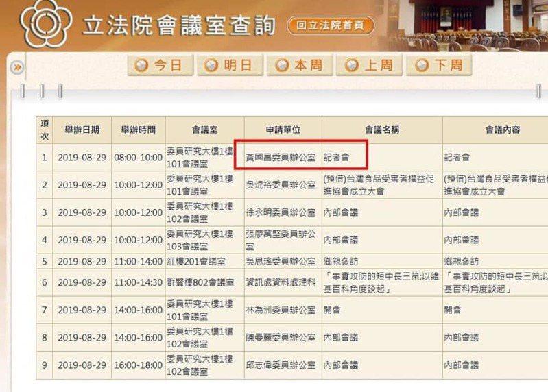 議員王浩宇指出,立法院中興大樓101會議室明天上午8時至10時,記者會場地是由立委黃國昌辦公室申請。圖╱取自王浩宇臉書