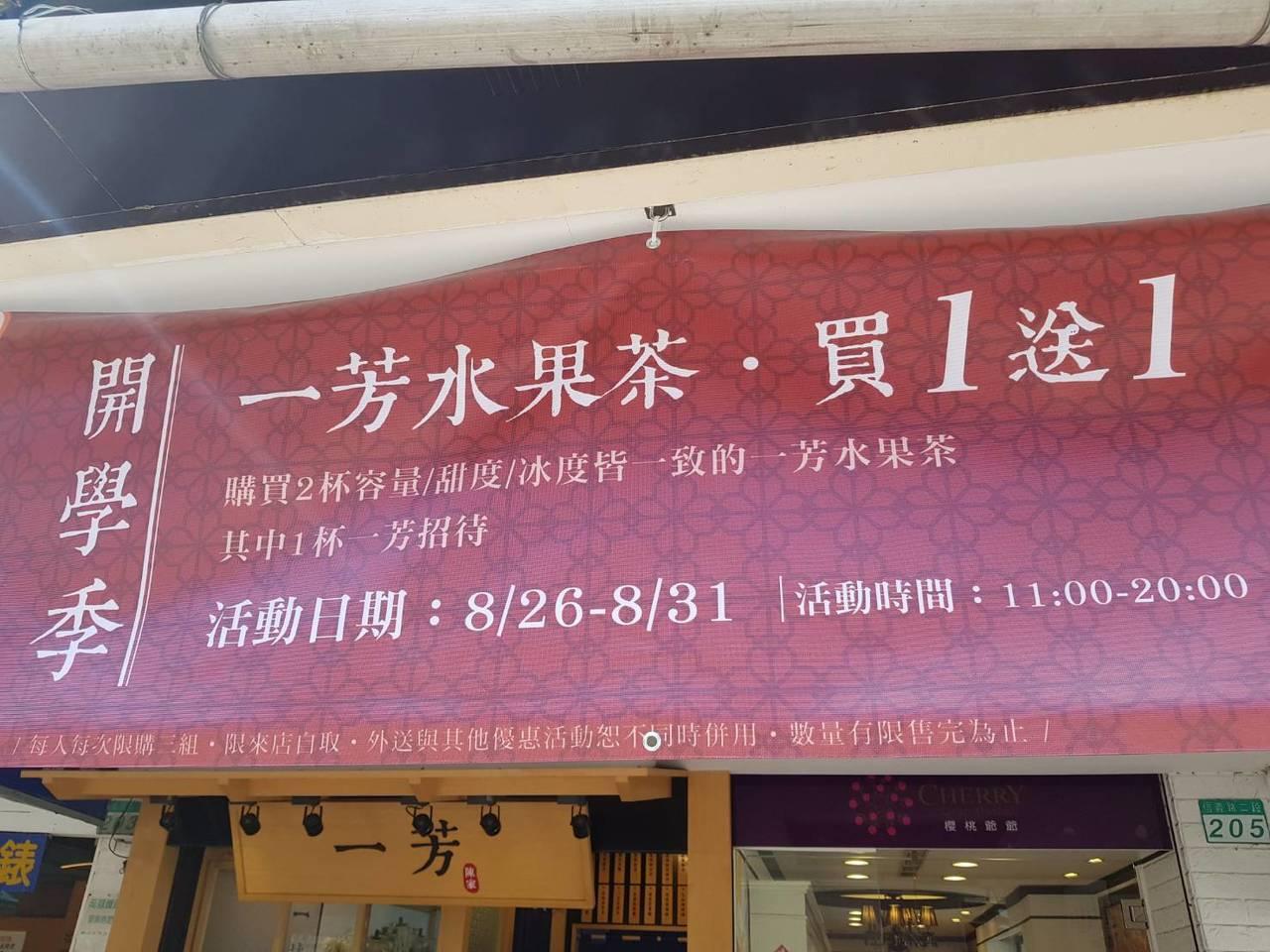 一芳水果茶目前仍有買1送1的促銷活動。記者陳睿中/攝影
