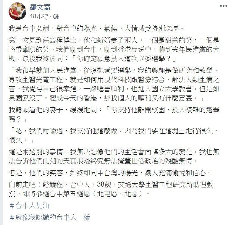 民進黨中央黨部秘書長羅文嘉在臉書透露,38歲的交通大學助理教授莊競程「即將參選台...