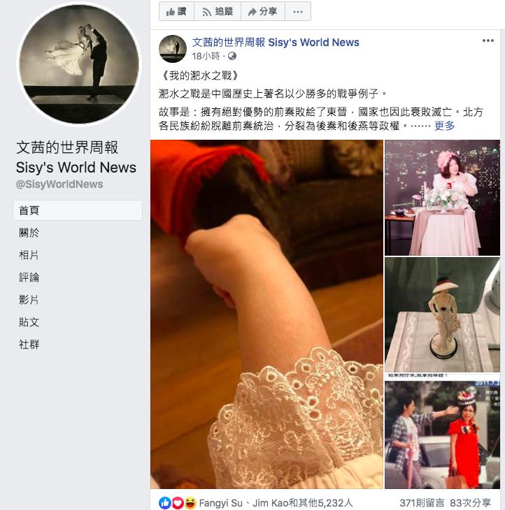 資深媒體人陳文茜,昨天深夜於粉絲團以「我的淝水之戰」為題發文,表示身體健康情況出...