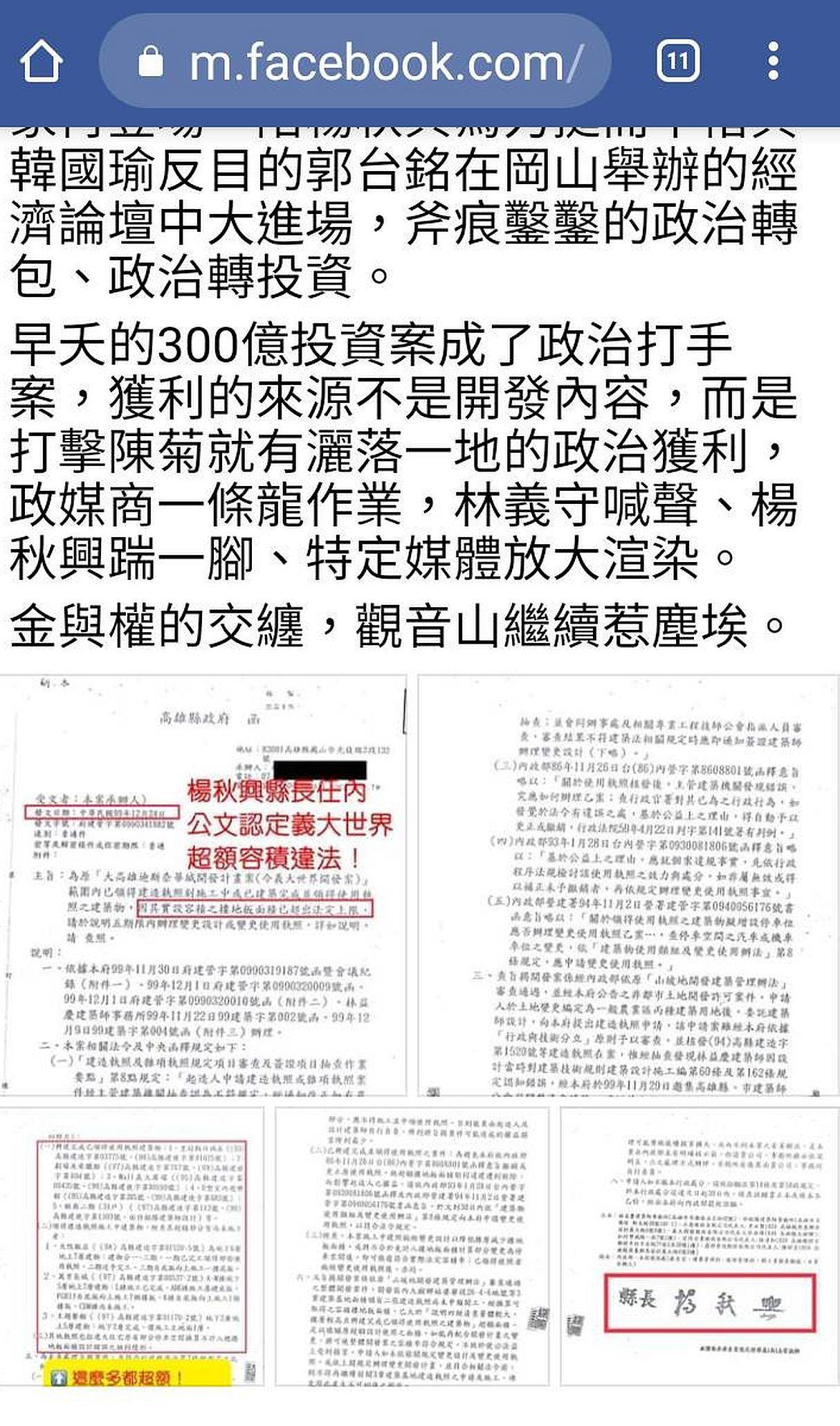 前高市行政國際處長陳瓊華在臉書附上五大張公文。圖/翻攝自陳瓊華臉書