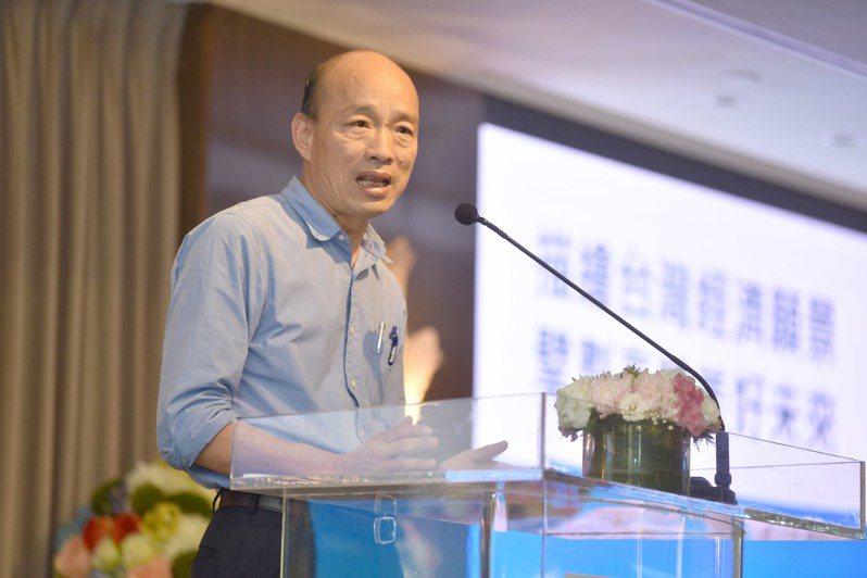 高雄市長韓國瑜今天向高市工業會理監事以「未來高雄」為主題演講時,補充20年來政府把經濟弄殘之說,強調「這不見得完全怪罪領導人的錯」。記者楊濡嘉/攝影