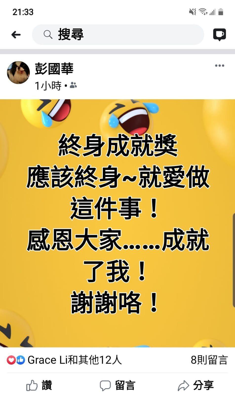 張小燕臉書回應終身成就獎。圖/張小燕提供