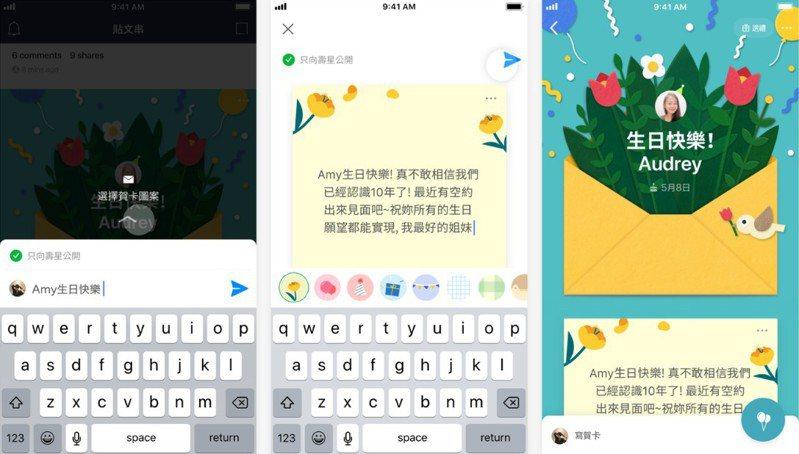 通訊軟體LINE生日賀卡推出新功能。 圖擷自LINE台灣官方BLOG